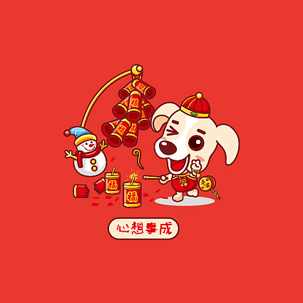 2018年卡通春节卡通狗形象设计图片