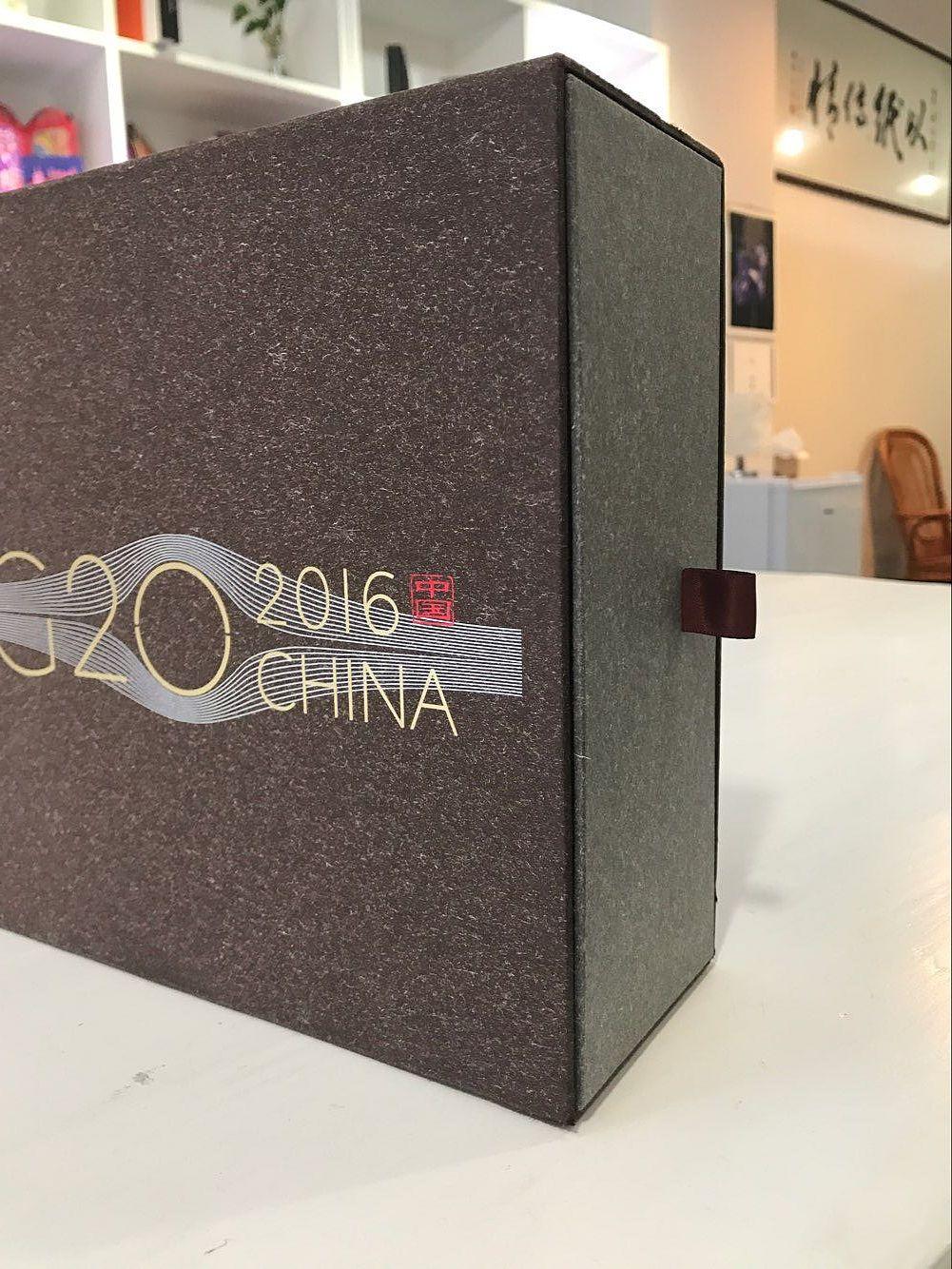 G20峰会纪念礼盒