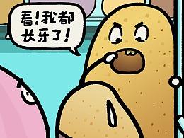 老土豆长牙