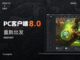斗鱼PC客户端8.0—重新出发