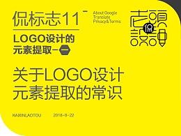 关于LOGO设计元素提取的常识
