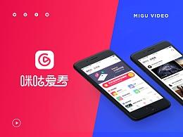 MIGU视频app重设计