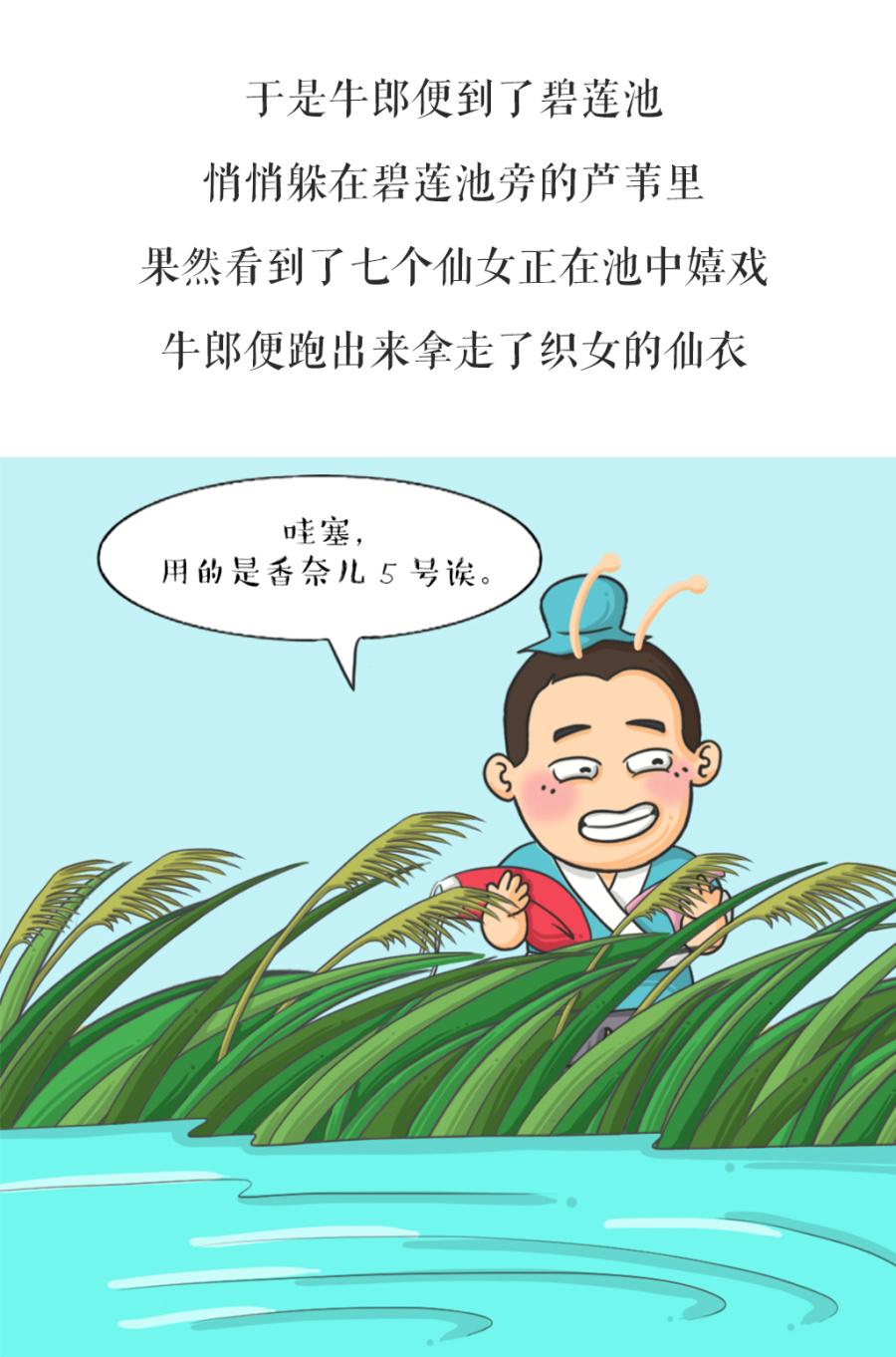 织女禅-牛郎之《长篇追漫画》|中/漫画蜗牛|偷窥漫画类图片