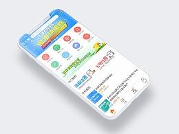 移动端iPhone模型_好办易项目展示