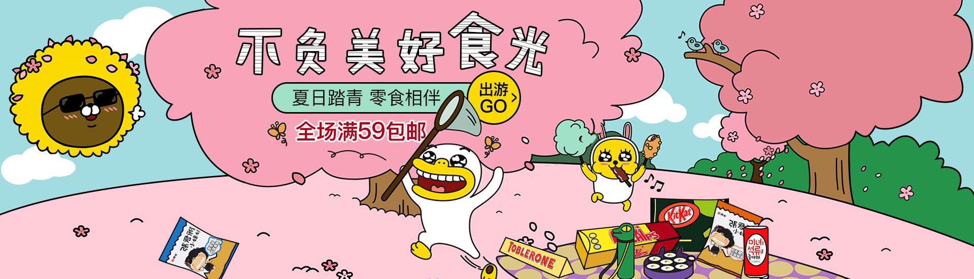 踏青零食banner