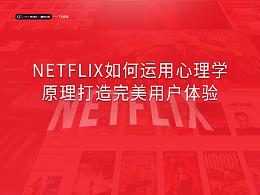 Netflix如何运用心理学原理打造完美用户体验