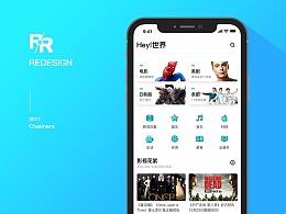 人人视频App - Redesign 总结