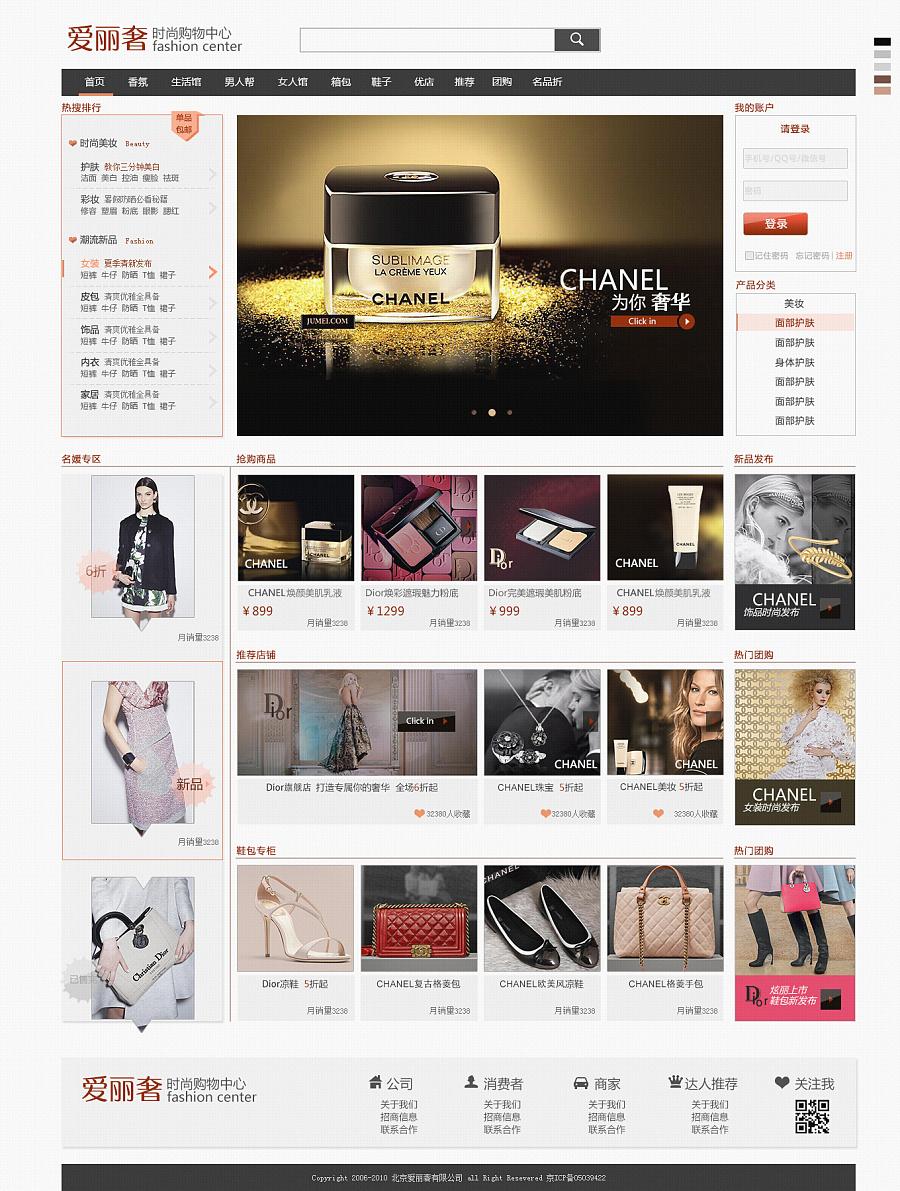 爱丽奢电商网站官网首页