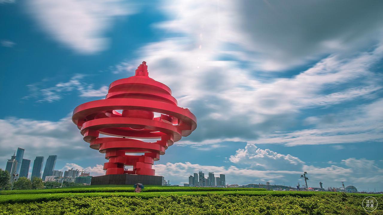 青岛地标-五月的风