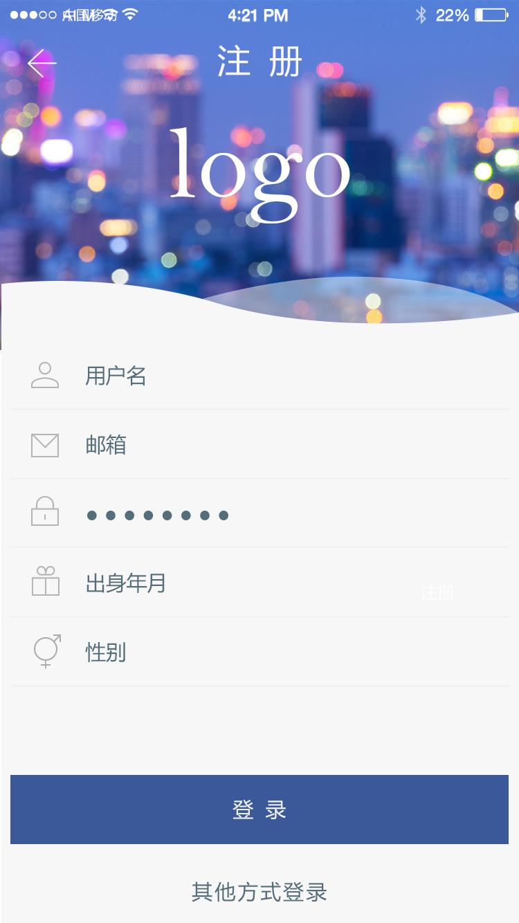 登录注册_登录注册页面app