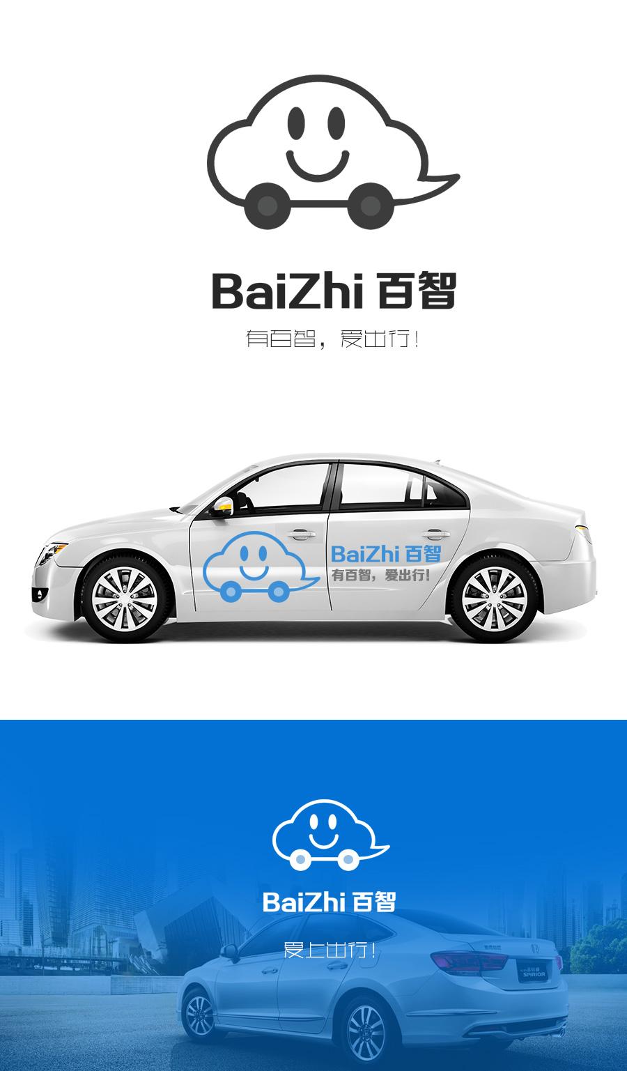 百度智能无人驾驶车品牌logo设计 标志 平面 weixia