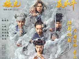 新艺联作品:电影《奇门遁甲》系列海报