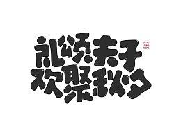 字体设计-礼颂夫子,欢聚秋夕
