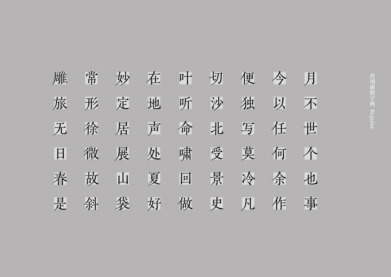 人格23画康熙字典