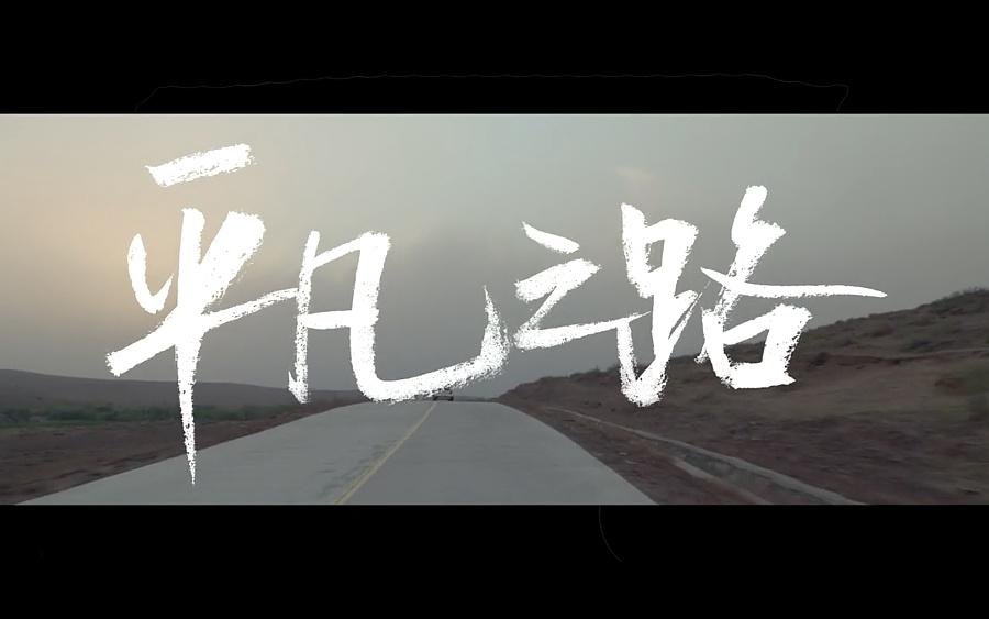 {40部励志电影剪辑}.