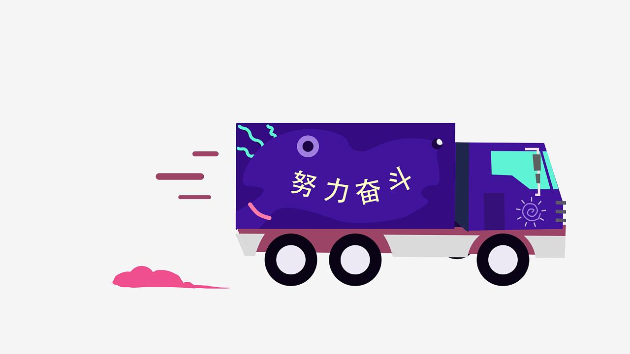 卡通卡车_卡车拉货 动漫 动画片 HendaQ - 原创作品 - 站酷 (ZCOOL)