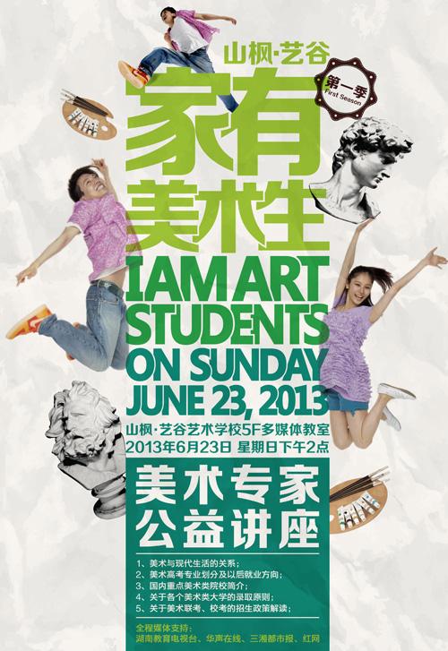 家有美术生(艺术学校海报)|海报|平面|luodan11