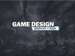 游戏设计总结(9月-11月)