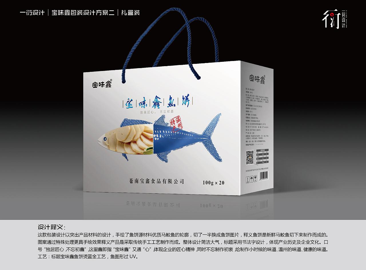 鱼饼产品包装设计