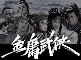 驰胖胖手写字—金庸武侠