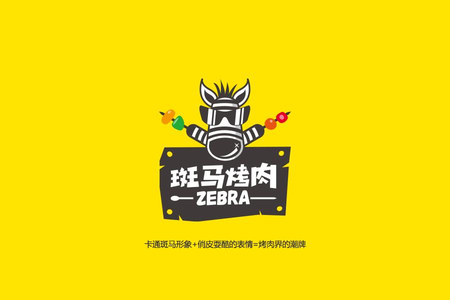 hello logo>斑马烤肉 标志设计图片