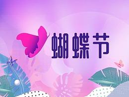 【零一】京东蝴蝶节会场