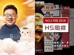 二月第四周8款精选H5 | FaceH5营销周报