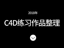 2018年C4D练习作品整理