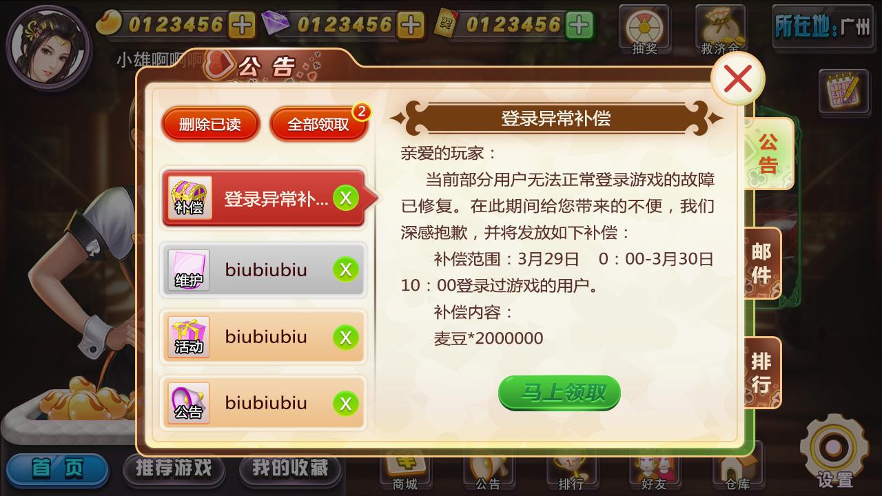 棋牌手游平台麦逗ui游戏ui小雄2333原创作品