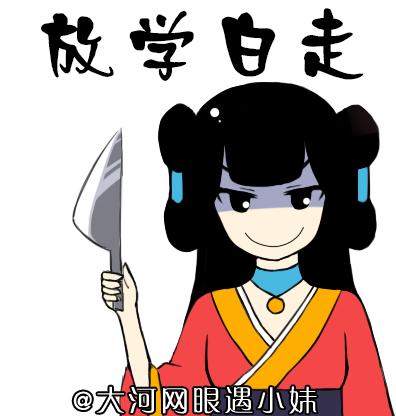 大河小妹遇表情表情包民国图的网络v小妹|表情动漫|网眼|颜晗图片