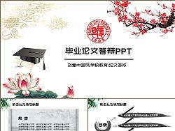 唯美复古水墨中国风大学研究生毕业论文答辩PPT模板