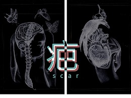 疤 / Scar