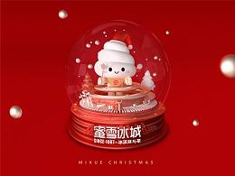 蜜雪冰城 圣诞海报视觉设计
