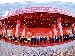 晋江鞋博会20周年开幕式