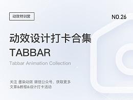 Tabbar 动效打卡作品合集(三)