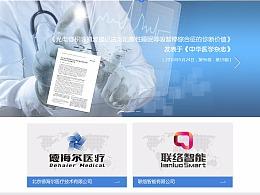 北京联络互通官网