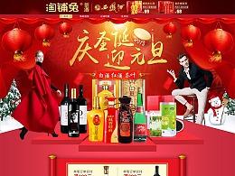 红色圣诞元旦节日茶酒首页