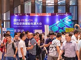 活动拍摄丨2018 PES-CN中国便携储能电源大会