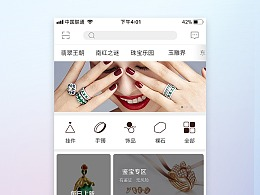 珠宝通app界面