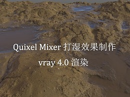 Quixel Mixer打湿效果制作 vray 4.0 渲染