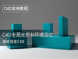 提高C4D作品的质感, 从开启全局光照和环境吸收开始