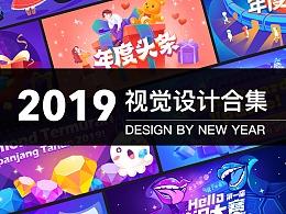 2019年视觉设计合集