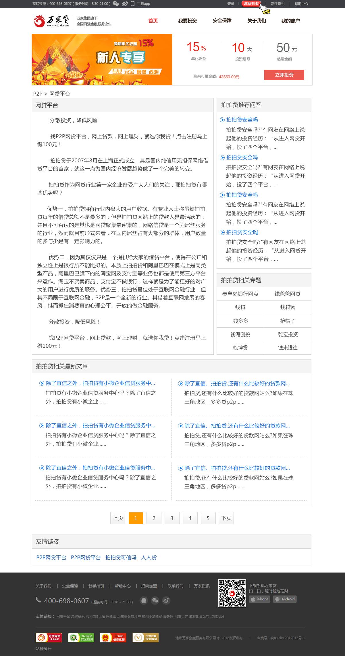 行业页设计,方便专题抄报字体优化,金融网站网爱的手聚合的内容设计图片