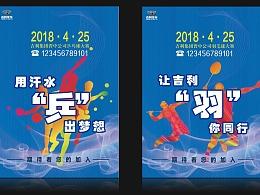 乒乓球 羽毛球比赛海报