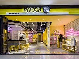 餐饮设计·哆米夫妇陕西榆林店