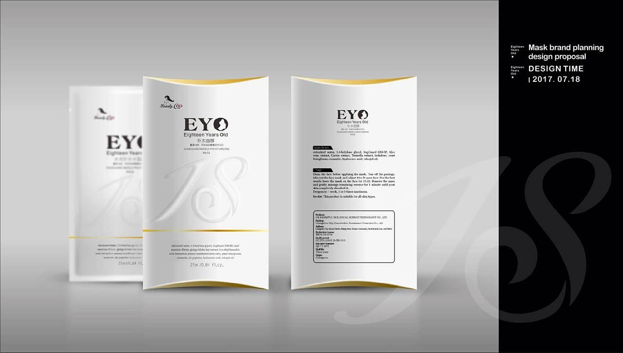 面膜包装设计提案图片