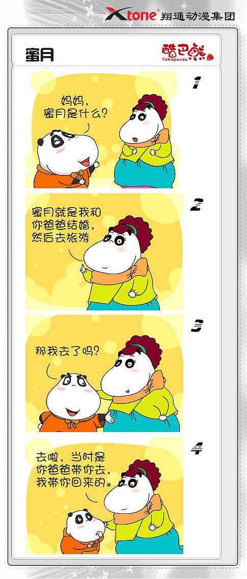 xtone翔通法治集团酷巴熊四格漫画(四)的主题漫画为四格动漫图片