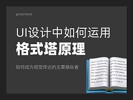 UI设计中的格式塔原理