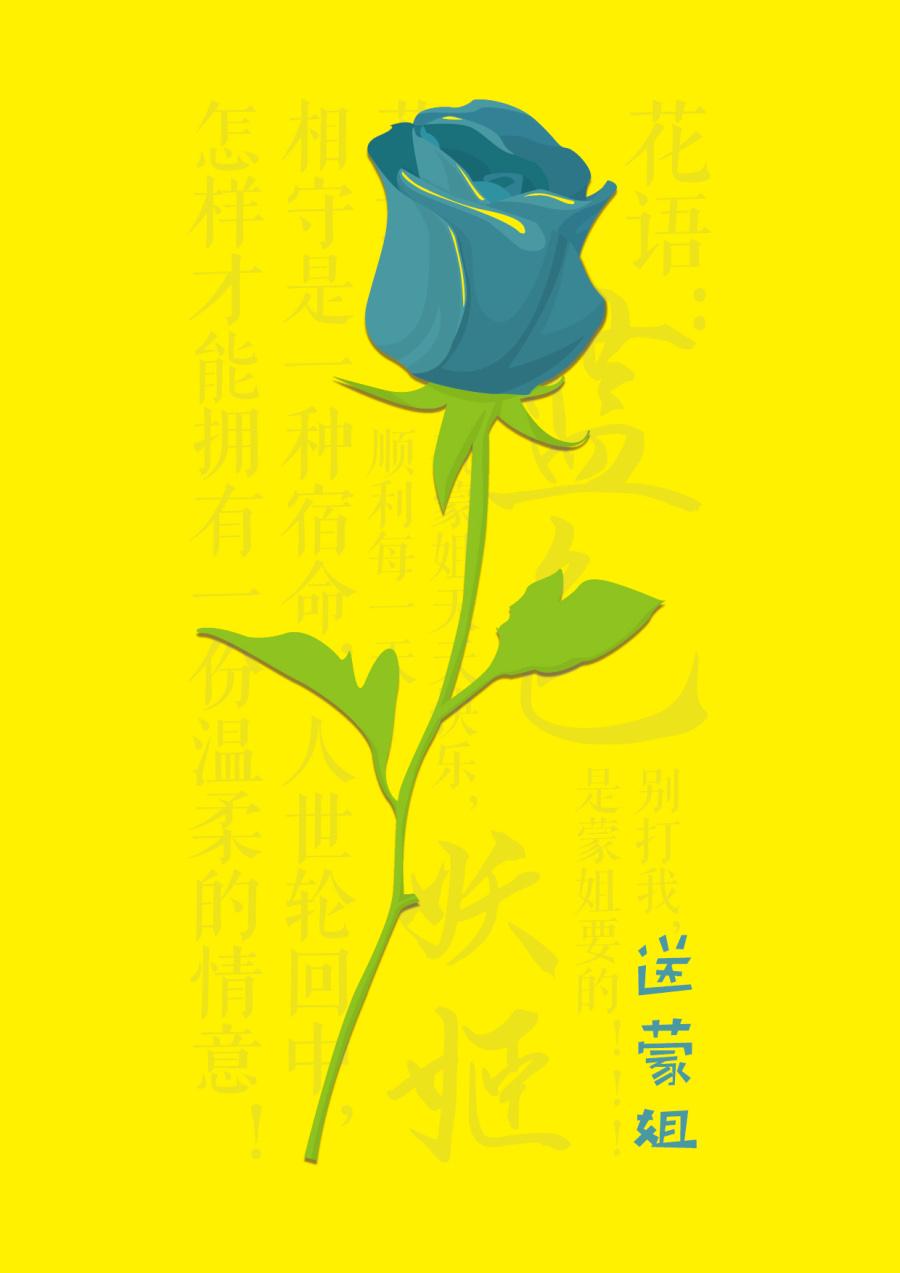 地址妖姬|绘画原创|蓝色|柳君-习作设计作品-苏州艺坤景观设计有限公司插画图片