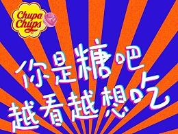 关于Chupa Chups的菜鸟Gif